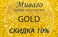 Золотая скидка
