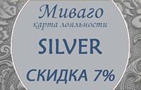 Серебреная скидка