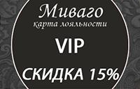 VIP скидка